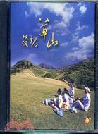 《發現草山(DVD)》封面