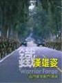 《鐵漢雄姿-金門軍事戰鬥演練(DVD)》封面