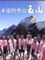 永遠的聖山-玉山(DVD)