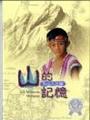 山的記憶(DVD )