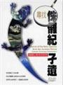 《尋找侏儸紀孑遺-觀霧山椒魚的故事(DVD)》封面