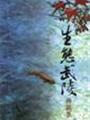 《生態武陵》封面