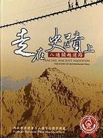 《走在史蹟上(DVD)》封面