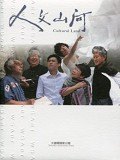 《人文山河(DVD)》封面
