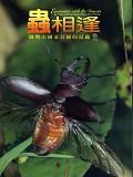《蟲相逢─陽明山國家公園的昆蟲(中英文版)(DVD)》封面
