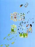 環游東沙:石塘歷險(附DVD*1)