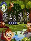 《樂猴.樂活─臺灣獼猴互動學習光碟(光碟)》封面
