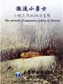 《激流小勇士:小蝦虎魚的洄游生態》封面