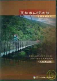 《瓦拉米山徑之旅—生態旅遊影片(DVD)》封面