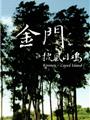 《金門-披風小島DVD》封面
