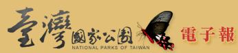 臺灣國家公園電子報