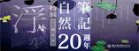 自然筆記20週年展覽 for電子報banner
