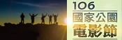 106年國家公園電影節 for電子報banner