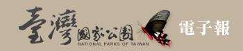 臺灣國家公園LOGO