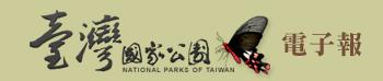 臺灣國家公園 LOGO