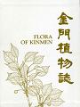 《金門植物誌》封面