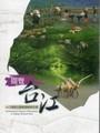 《閱覽台江─台江國家公園資源解說手冊》封面