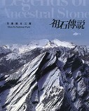 《祖石傳說─雪霸國家公園 (DVD)》封面
