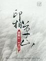 《陽明山國家公園攝影集:印相草山─礦嘴山、竹子山 (中/英文電子書)》封面