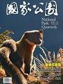 《國家公園季刊2013年3月:動物狂歡節(102/03)》封面