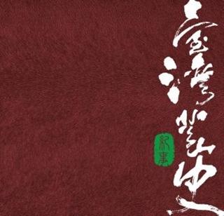 《臺灣登山史: 紀事》封面