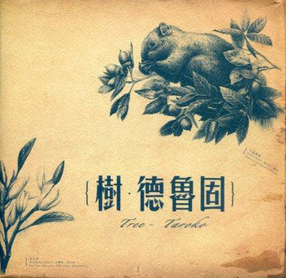 《樹‧德魯固》封面