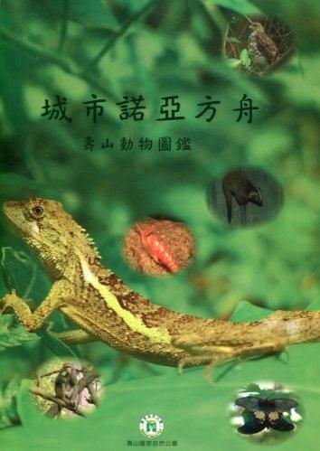 城市諾亞方舟:壽山動物圖鑑