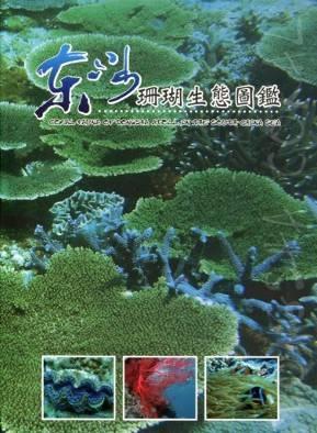 《東沙珊瑚生態圖鑑》封面