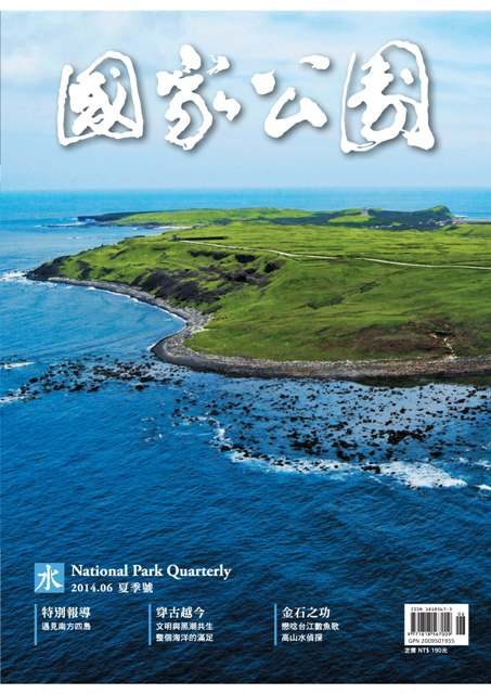 國家公園季刊 2014年6月