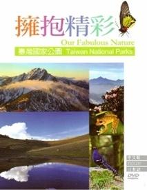 《擁抱精彩-臺灣國家公園 (DVD)》封面