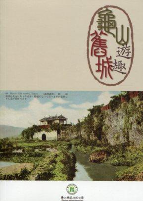 《龜山遊‧舊城趣》封面