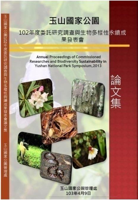 《玉山國家公園 102年度委託研究調查與生物多樣性永續成果發表會論文集》封面