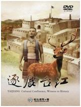 逐鹿台江 (DVD)
