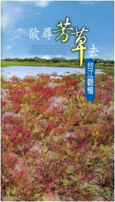 《欲尋芳草去 台江觀植-台江常見植物生態資源 》封面