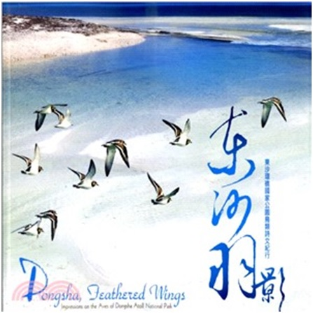 《東沙 ‧羽影 東沙環礁國家公園鳥類詩文紀行》封面