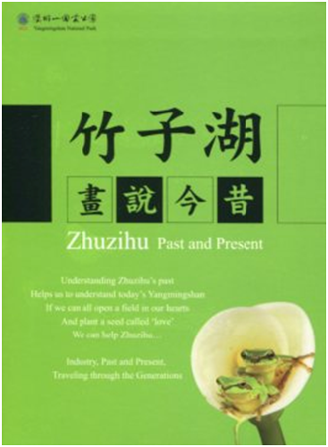 《竹子湖畫說今昔 (DVD)》封面