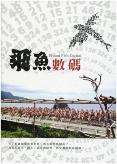《飛魚數碼》封面