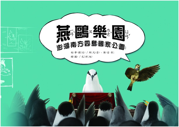 《燕鷗樂園》封面