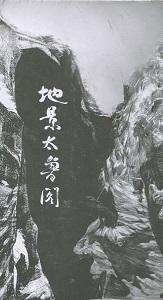 《地景太魯閣 (DVD)》封面