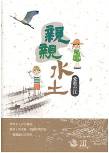 《親親水土:愛遊台江》封面