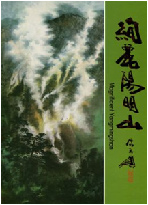《絢麗陽明山Magnificent Yangmingshan(精裝中英對照)》封面