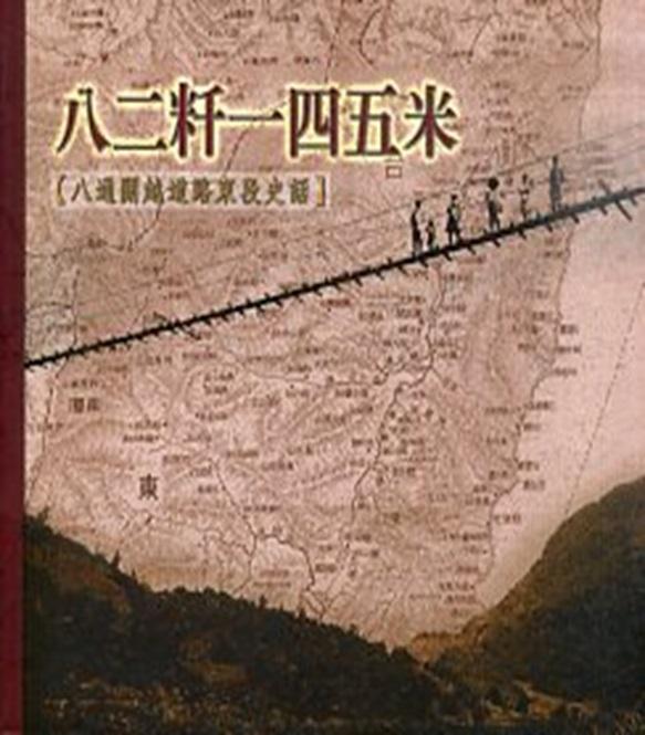 《八二粁一四五米--八通關越嶺道路東段史話》封面