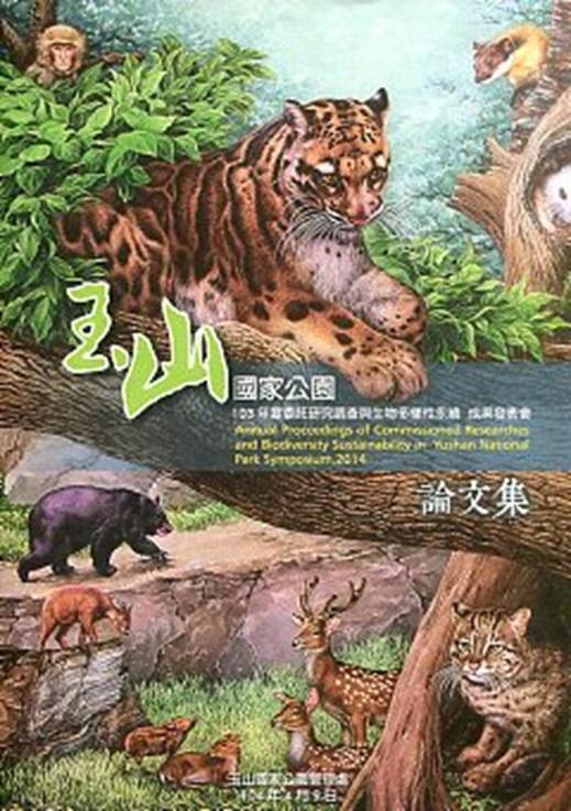 《玉山國家公園103年度委託研究調查與生物多樣性永續成果發表會論文集》封面