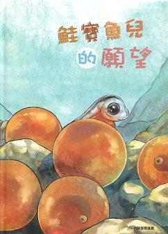 《鮭寶魚兒的願望》封面