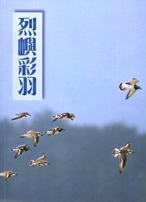 《烈嶼彩羽-生態及鳥類解說旅遊手冊》封面