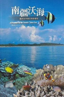《南疆沃海-南沙太平島生物多樣性》封面