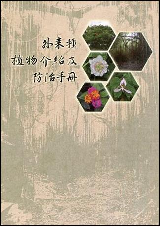 《壽山國家自然公園外來種植物介紹及防治手冊》封面