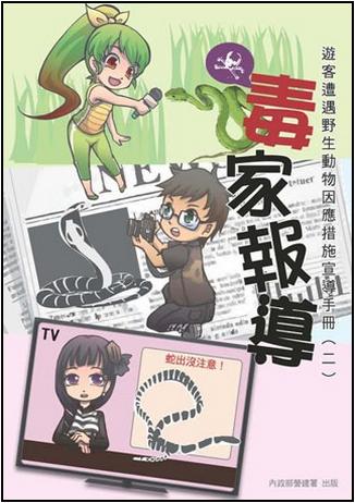 《毒家報導-遊客遭遇野生動物因應措施宣導手冊(二)》封面