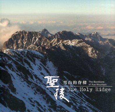 《聖稜—雪山的脊樑》封面