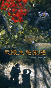 《生態視窗-武陵生態旅遊》封面